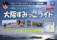 6/10(日)大阪すみっこライド☆ - ショップイベントの案内 シルベストサイクル