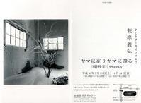 写真展「ヤマに在りヤマに還る」 - 萩原義弘のすかぶら写真日記