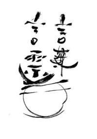 ことは ことだま - 太美吉の楽書
