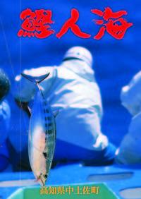 鮮明にかつお一本釣りの現場を記録した写真集「鰹人海」をみてください - カツオ県民会議ブログ!!!