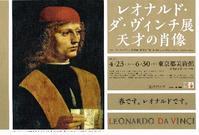 レオナルド・ダ・ヴィンチ展天才の肖像 - Art Museum Flyer Collection