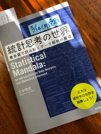 ご恵贈御礼『統計思考の世界』 - 大隅典子の仙台通信