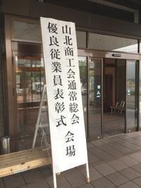 平成30年度山北商工会総会 - ビバ自営業2