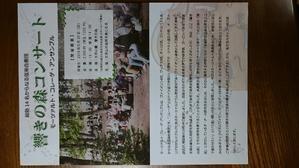 響きの森コンサート 2018.5.20 - 栃木市太平山響きの森 コンサートステージ