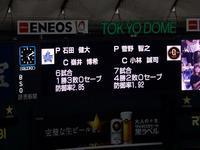 巨人vs横浜DeNA9回戦@東京ドーム(観戦) - 湘南☆浪漫