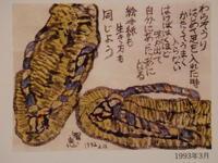 絵手紙のむら・長野県栄村「絵手紙美術館」を訪ねて。 -  「幾一里のブログ」 京都から ・・・