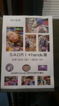 SAORI*hands展開催中です☆彡 - SAORI本部の日々