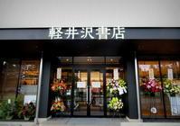 pen6月号 * 軽井沢書店 New Open! - ぴきょログ~軽井沢でぐーたら生活~