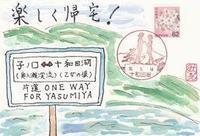 十和田湖郵便局の風景印 - ムッチャンの絵手紙日記