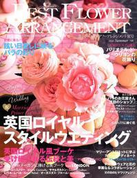 お花の雑誌に載りました - クレッセント日記