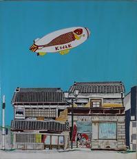 飛行船 - 川越画廊 ブログ