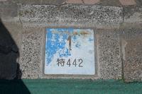 東京都道442号北町豊玉線 1km標 - Fire and forget