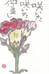 咲いた咲いた仲良し♪♪ - NONKOの絵手紙便り