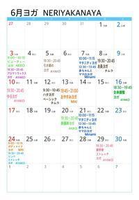 6月のヨガスケジュール - ネリヤカナヤのいろいろブログ www.neriyakanaya.com