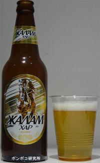 Жалам хар (Jalam Khar:ジャラム ハル) - ポンポコ研究所(アジアのお酒)