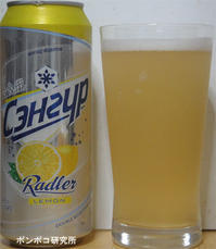 Сэнгүр Radler (Sengur Radler)~レモン~ - ポンポコ研究所(アジアのお酒)