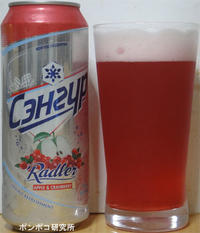 Сэнгүр Radler (Sengur Radler)~アップル&クランベリー~ - ポンポコ研究所(アジアのお酒)