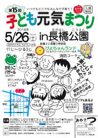 大阪市西成区からの開催情報 - かえっこ