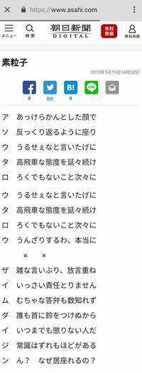 朝日新聞に宣伝協力 394 - 風に吹かれてすっ飛んで ノノ(ノ`Д´)ノ ネタ帳