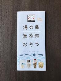 『国東お犬さま本舗』リーフレット - garagraph:ガラグラフ
