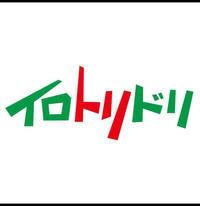 次回公演6月17日「トリライブ」IN LIPIJA - どんたん日記