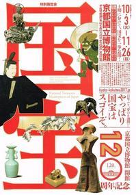 国宝 - Art Museum Flyer Collection