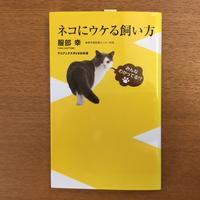 服部幸「ネコにウケる飼い方」 - 湘南☆浪漫