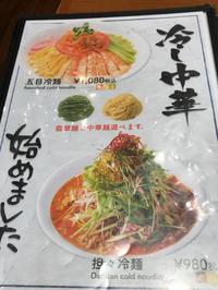 梅蘭の冷し坦々麺 - 麹町行政法務事務所