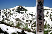 高畑登山口から高下岳 - 888WebLog