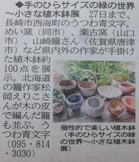 5/19 Gallery 掲載 - アオモジノキモチ