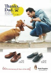 父の日キャンペーン開催中 - 靴のヨリズミ 店長のブログ    Kutsulog Blog