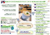 オージー流♪癒しのカフェ会♪佐野&あしかが縁結び市の予約状況発表 - 占い師 鈴木あろはのブログ