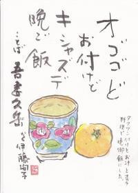 オゴゴとお付け - ムッチャンの絵手紙日記