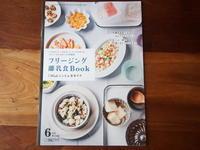 ひよこクラブ6月号 フリージング離乳食Book - 子どもと楽しむ食時間