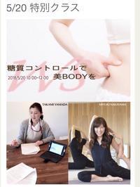糖質コントロールで美BODYを - studio T'm story