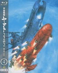 『宇宙戦艦ヤマト2202/愛の戦士たち』 第4巻 - 【徒然なるままに・・・】