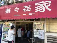 横浜 寿々喜家 - 食旅journal