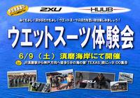 6/9(土)須磨海岸にて開催。ウェットスーツ体験会‼️ - ショップイベントの案内 シルベストサイクル