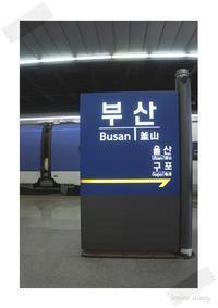 釜山・大邱プチ旅:day2③釜山から大邱へ~KTXの乗り方~♪ - **いろいろ日記**