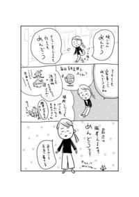 めんどうの巻 その2 - リリコブログ*