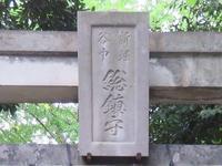 日ぐらしの里〔諏方神社②〕(日暮里谷中史跡めぐり⑦) - 気ままに江戸♪  散歩・味・読書の記録
