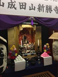 團菊祭五月大歌舞伎 十二世市川團十郎五年祭(昼の部) - 旦那@八丁堀