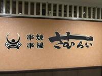 『串焼串揚さむらいアッセ店』最近ハマってます!!(広島駅ビル) - タカシの流浪記
