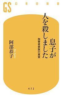 阿部恭子作「息子が人を殺しました加害者家族の真実」を読みました。 - rodolfoの決戦=血栓な日々