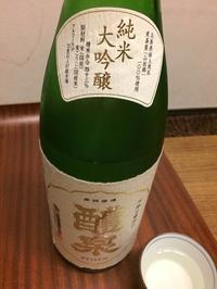 自然な味わい - 旨い地酒のある酒屋 酒庫なりよしの地酒魂!