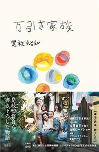 是枝裕和『映画を撮りながら考えたこと』 - アセンス書店日記