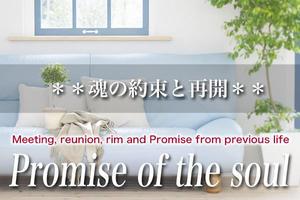 ◆◇●魂の約束と再会◆◇ イベントのお知らせ - ◇◆宇宙からの歌声◆◇