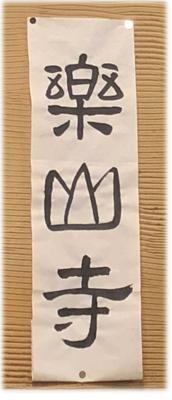 《五感が目覚める写経の会〜》NO宗教 ・リーディング体験付きno1, - あん子のスピリチャル日記