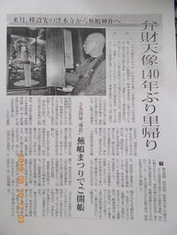 ヤドカリ人生野沢俊雄を考える13 - 日本救護団