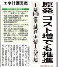 エネ計画素案原発コスト増でも推進/東京新聞 - 瀬戸の風